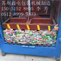 供应废饮料瓶 易拉罐打包机