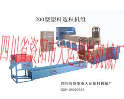 供应废旧塑料设备EPS聚苯颗粒机大运塑机