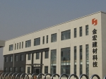 山西奥凯达金宏建材科技有限公司