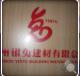 杭州银兔建材有限公司