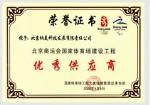 北京奥运国家体育场工程建设优质供应商