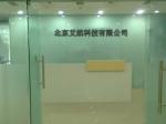 北京艾然电子科技有限公司