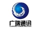 西安广瑞通讯技术有限公司