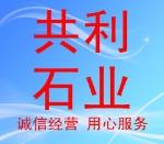 泌阳县共利石材厂