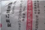 燕山石化高压LD100AC膜料