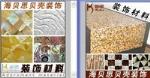 深圳海贝思工艺制品有限公司