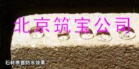石膏工艺品专用防水剂掺量