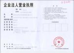 北京万昌兴业混凝土外加剂销售有限公司