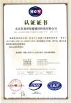 自然硅藻泥iso9001认证证书