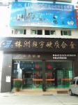 株洲超宇硬质合金销售中心