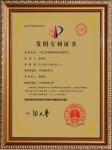 自然硅藻泥国际发明专利证书