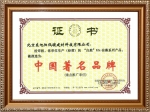 自然硅藻泥荣获中国著名品牌