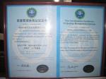 ISO9000:1国际质量体系认证