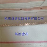 锦纶单丝滤布