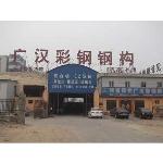 河南广汉钢结构有限公司