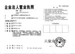 天津聚源天太有限公司