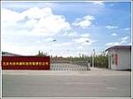 北京光洁兴盛科技有限责任公司