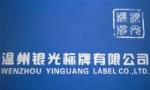 温州银光标牌有限公司