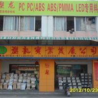 东莞市塑龙塑胶化工有限公司