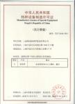 特种设备制造许可证(压力管道)