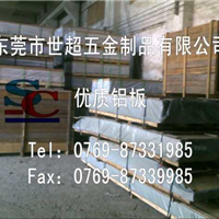 专业代理7075铝板 7075铝板厂家报价