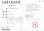 苏州市逸骏塑胶材料(东莞)有限公司