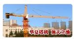山东华夏建筑机械集团