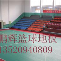 供应体育馆羽毛球馆篮球馆 地板