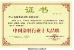 中国涂料行业十大品牌