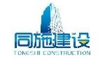 上海同施建设工程有限公司