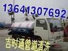 北京吉时通管道疏通有限责任公司