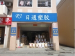 东莞市日通塑胶原料有限公司