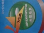 北京汉华达商贸有限公司