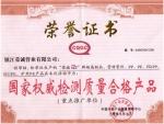 国家权威检查质量合格证书