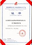 《国家康居示范工程选用部品与产品》证书