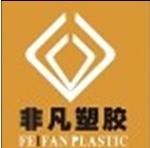 非凡塑胶有限公司