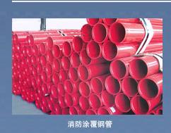 鞍本钢管业有限公司