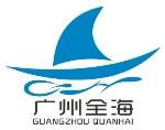 广州市全海货代有限公司