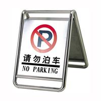 定做不锈钢停车牌\批发小心地滑牌