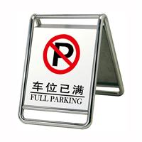 [定做】不锈钢停车牌 【厂家】A字停车牌