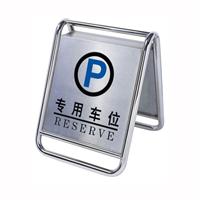 供应不锈钢停车牌#定做禁止泊车牌
