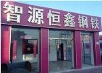 北京智源恒鑫商贸有限公司