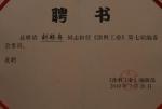 """""""涂料工业""""编委会委员"""