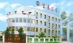 天津市宝来集团竞成物贸(银程工贸)有限公司