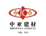 郑州中亚机新型建材有限公司
