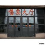 连云港市新浦区通化社区建伟超市