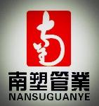 南塑管业(贵州)有限公司