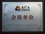 中国化工学会涂料涂装专业委员会汽车涂料