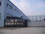 东莞市欧联金属材料有限公司