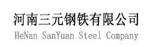河南三元钢铁有限公司